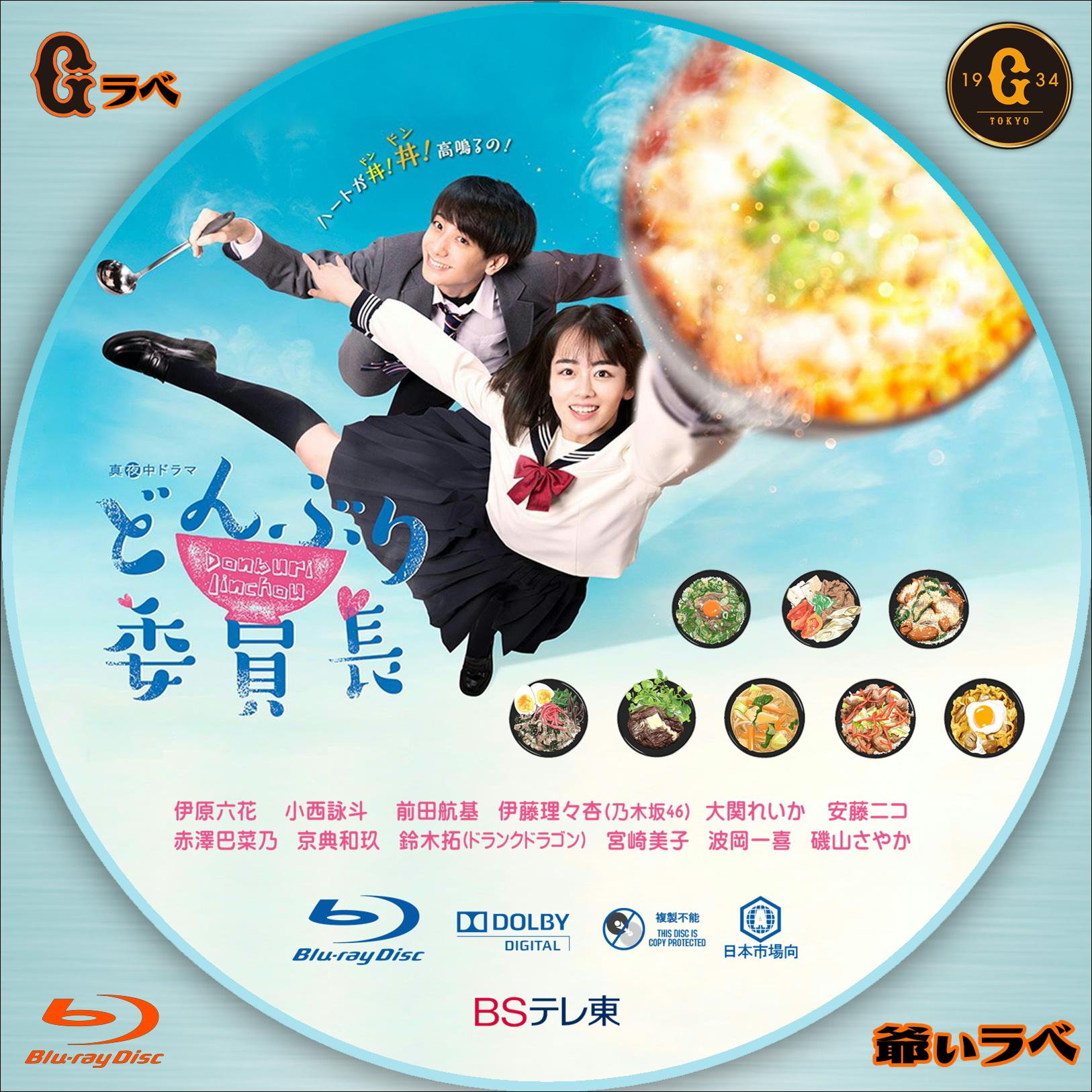 どんぶり委員長(Blu-ray)