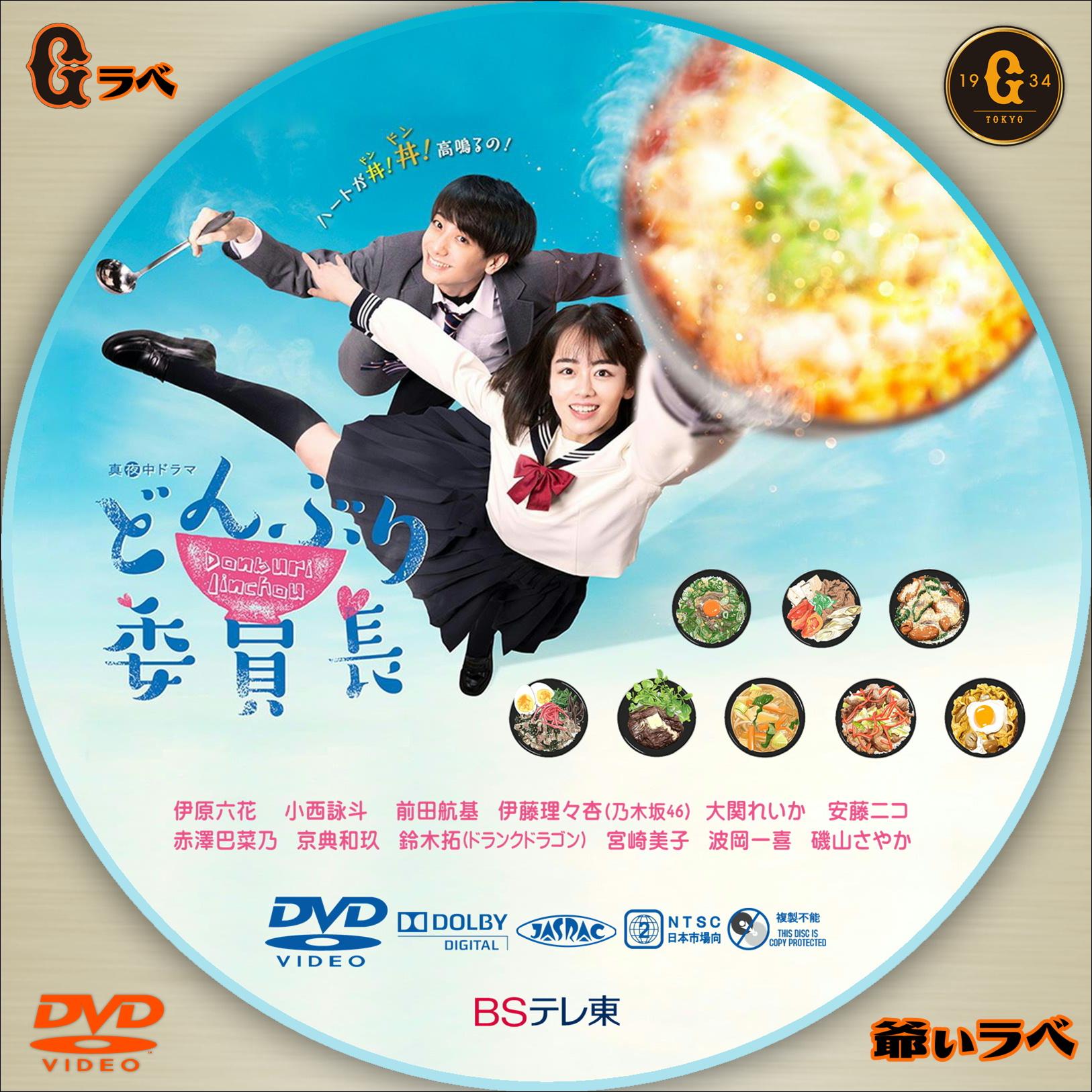 どんぶり委員長(DVD)
