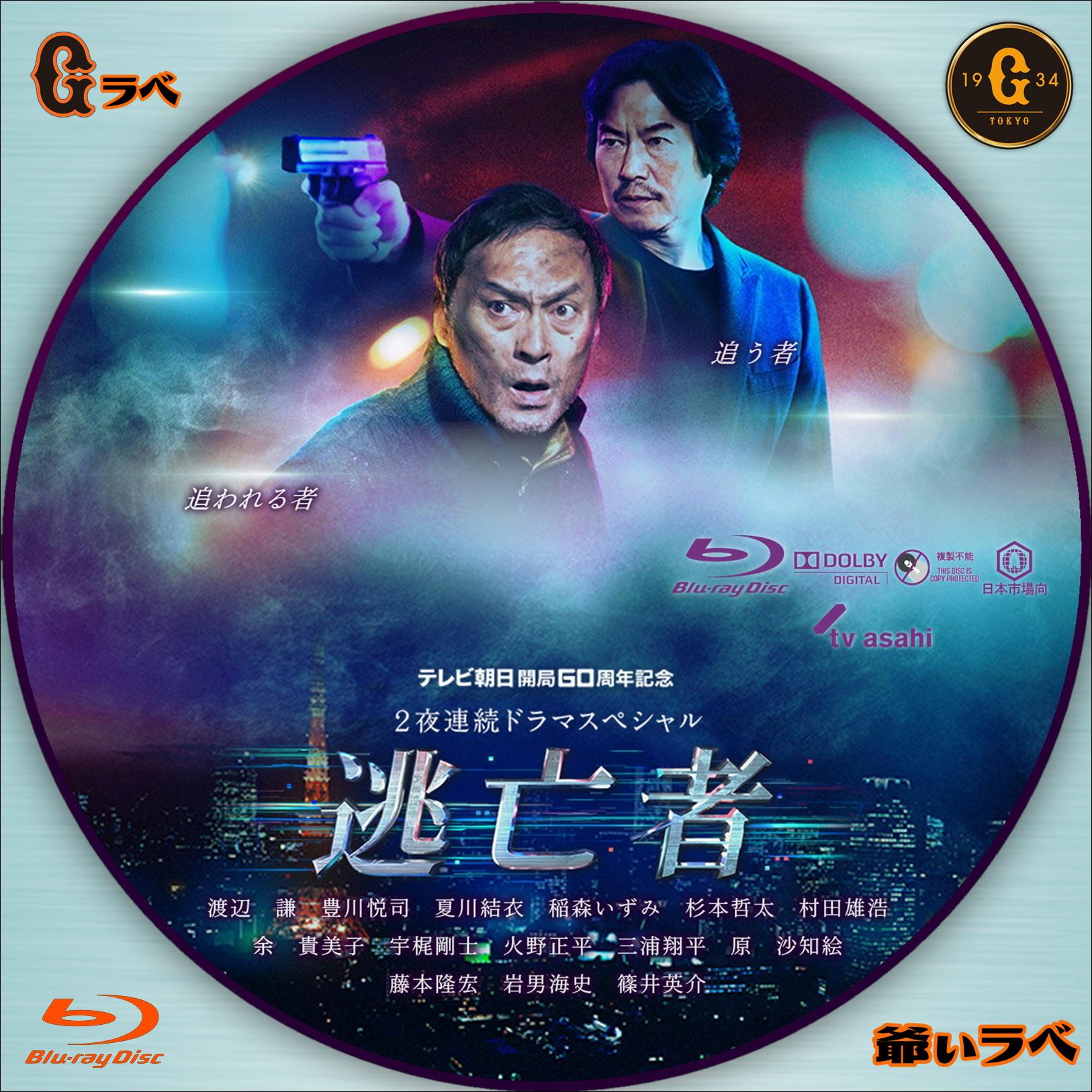 逃亡者(Blu-ray)