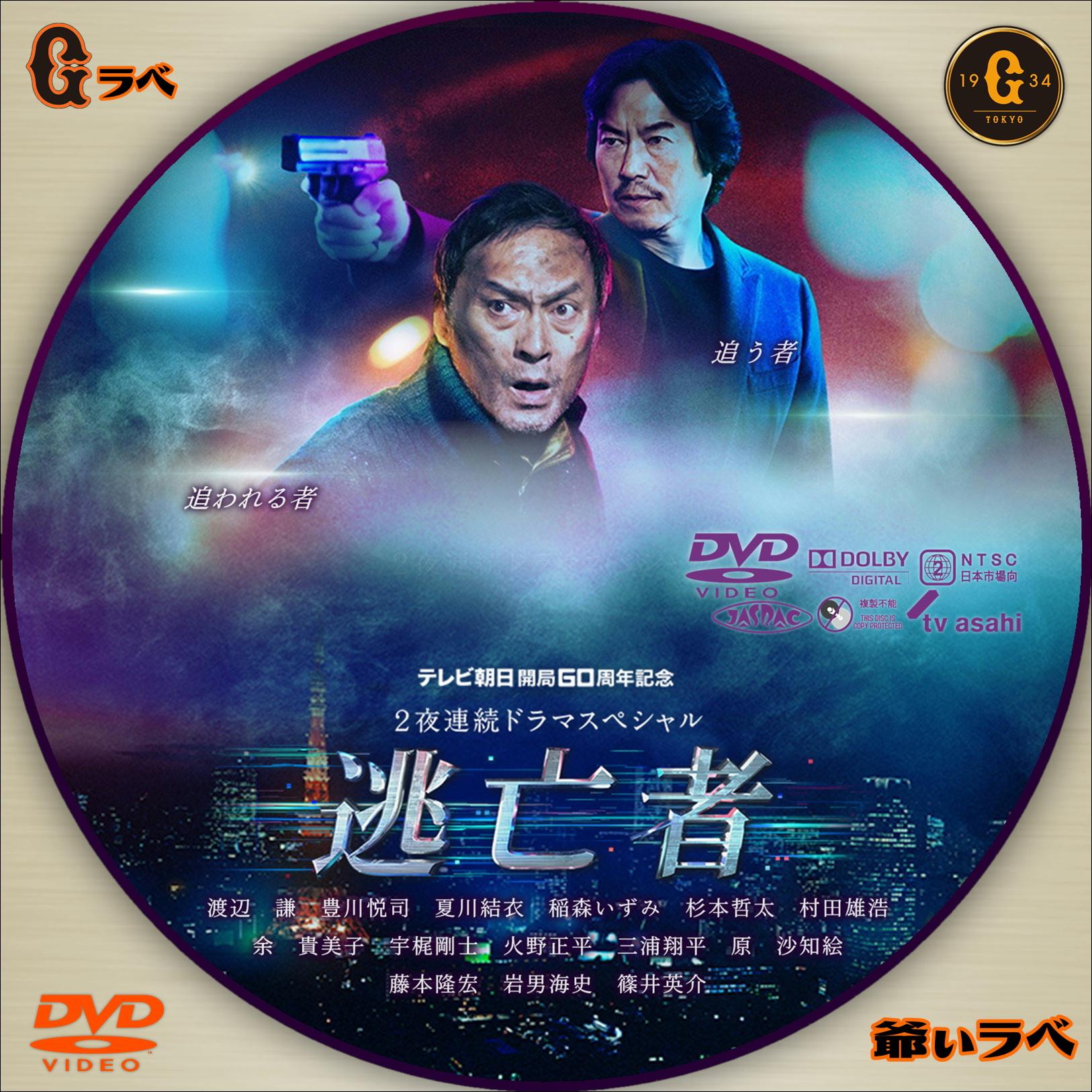 逃亡者(DVD)