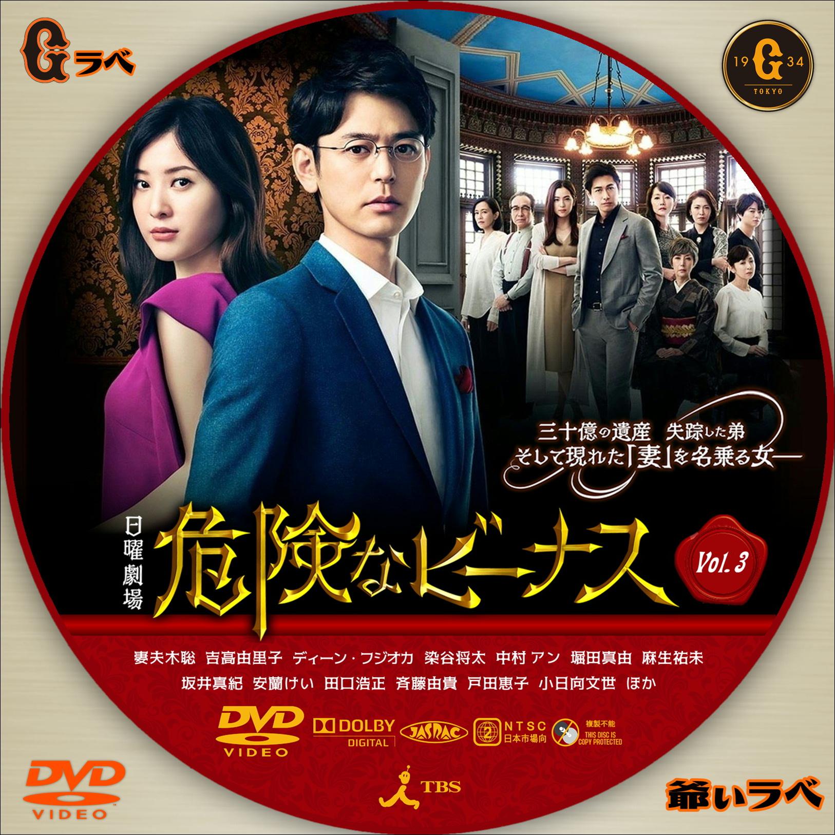 危険なビーナス Vol-3(DVD)