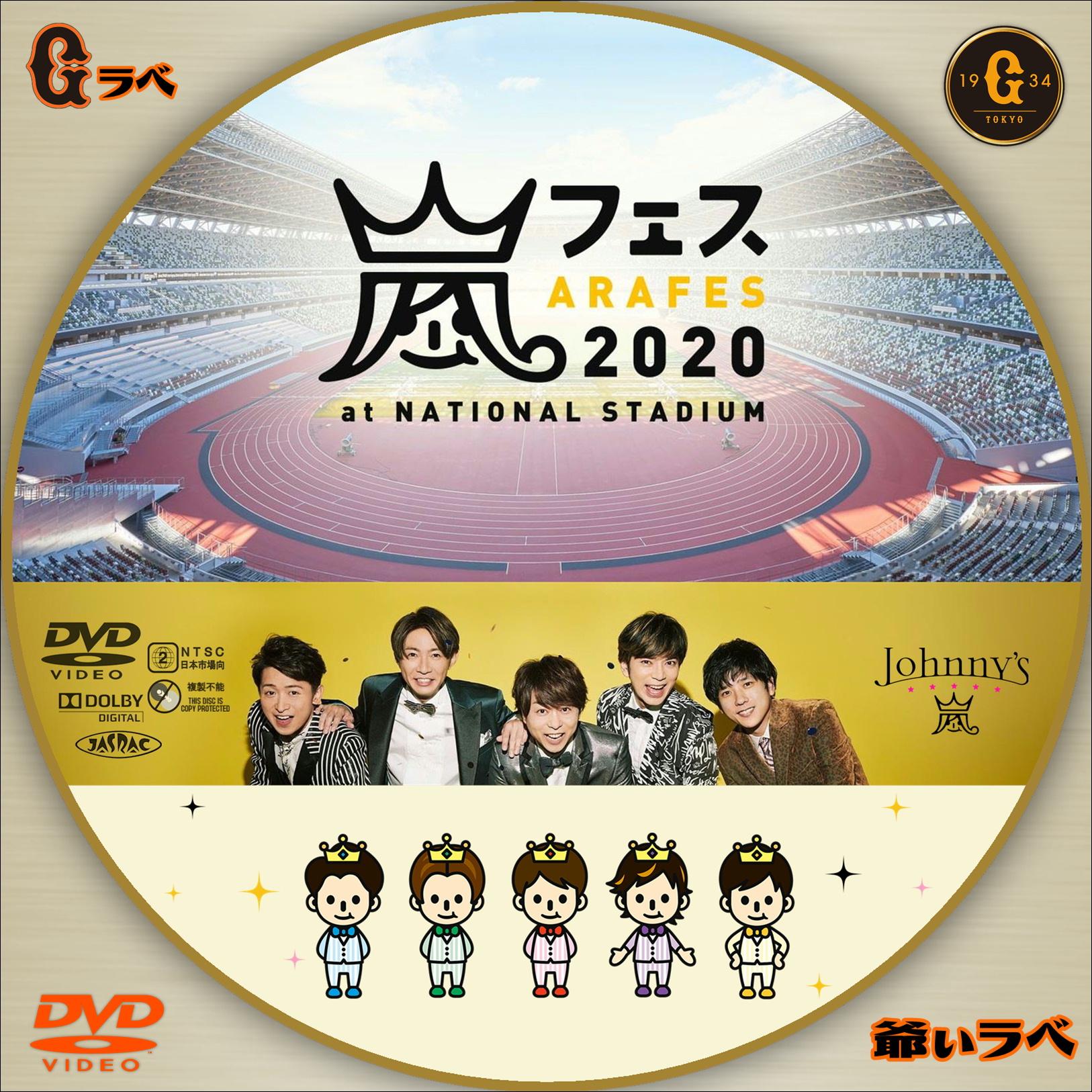 2020 嵐 アルバム