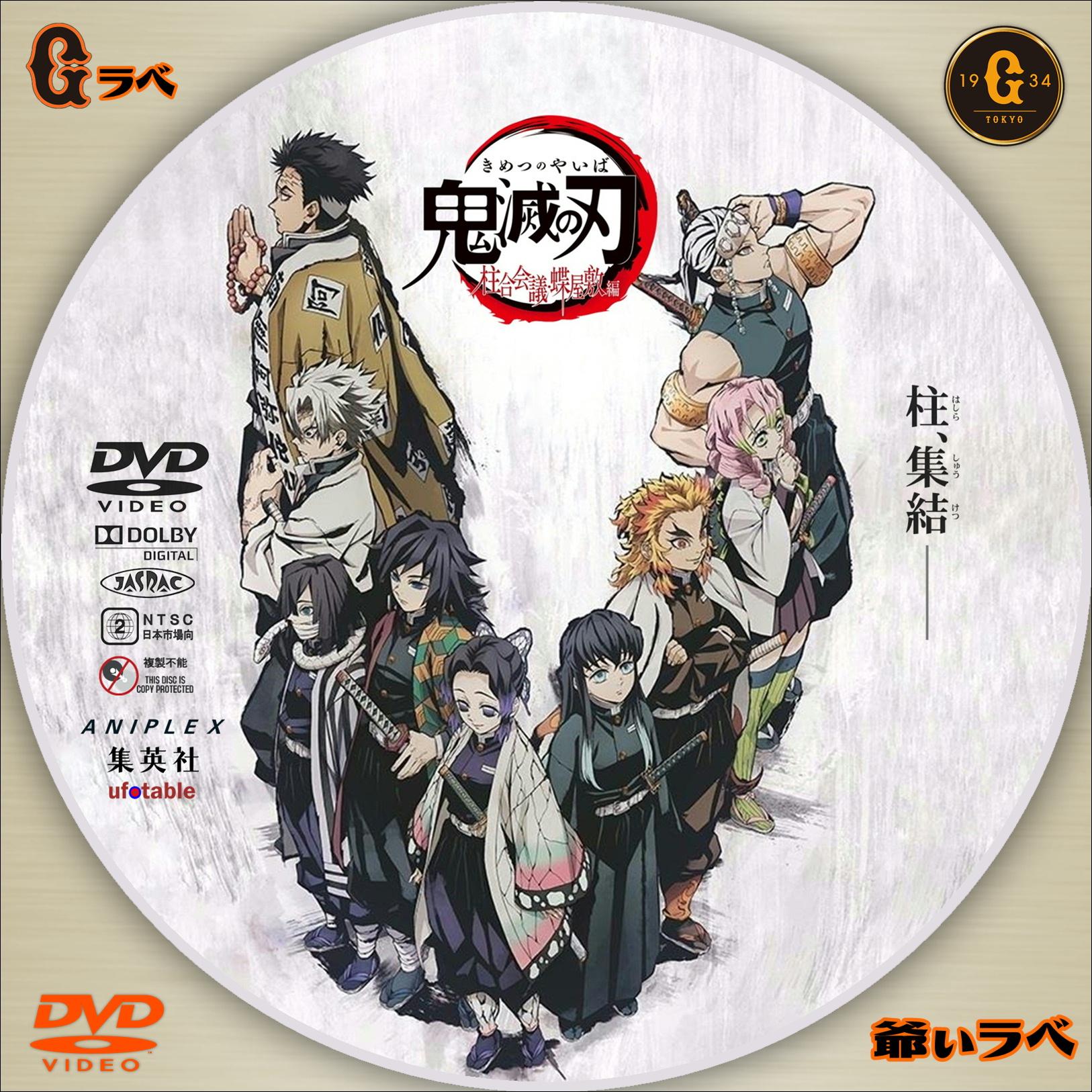 鬼 滅 の 刃 dvd ラベル