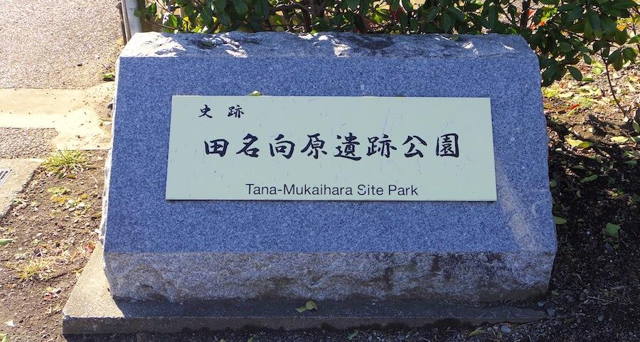 田名向原遺跡公園