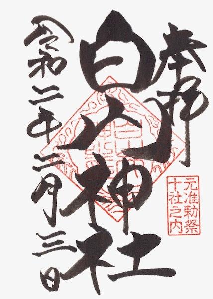 文京区「白山神社古墳」12