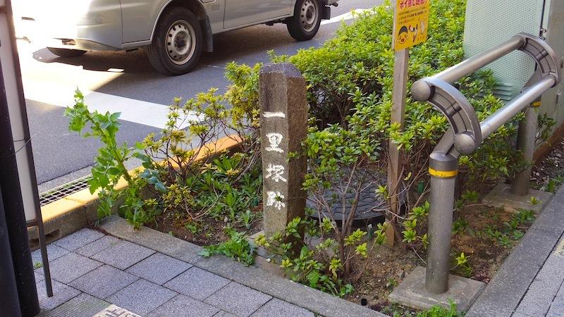 「一里塚と高札場跡」2