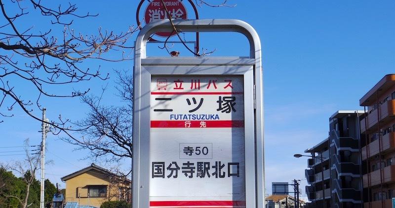 「二ツ塚」2