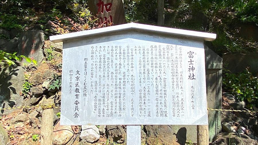 文京区「富士神社古墳」08
