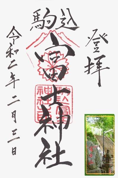 文京区「富士神社古墳」15