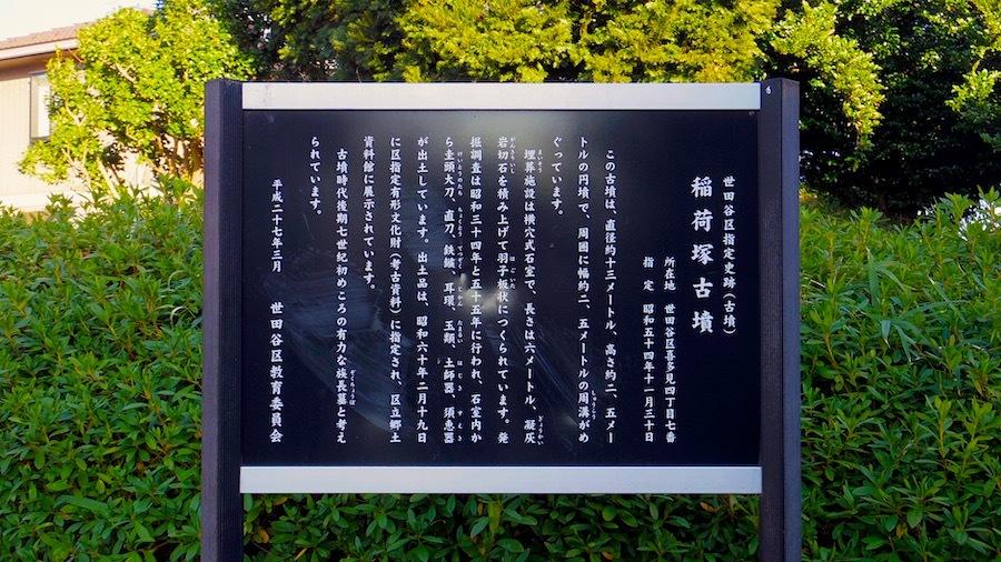 「稲荷塚古墳」3