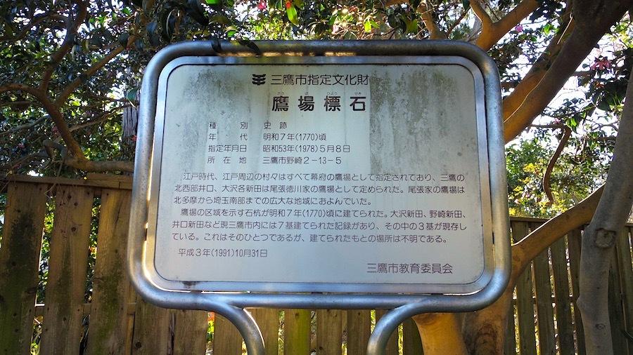 大鷲神社と「塚」交差点11