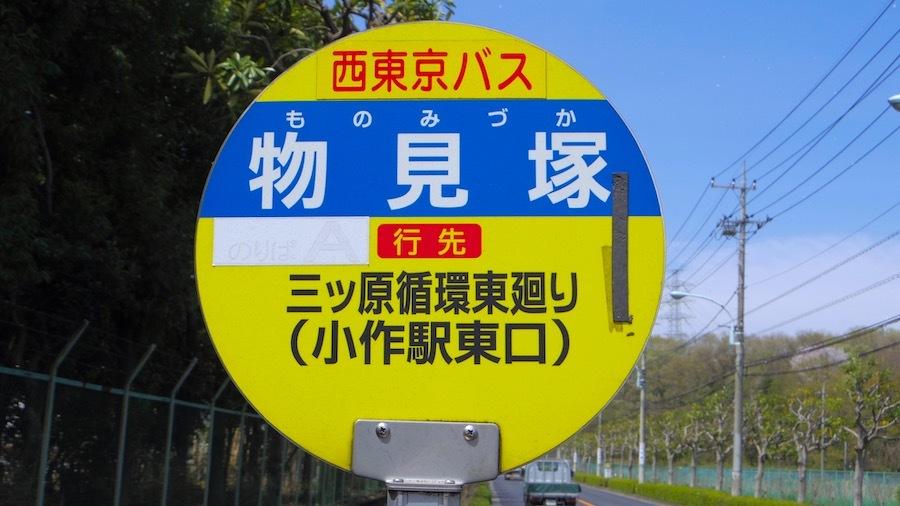青梅市「今井物見塚」3