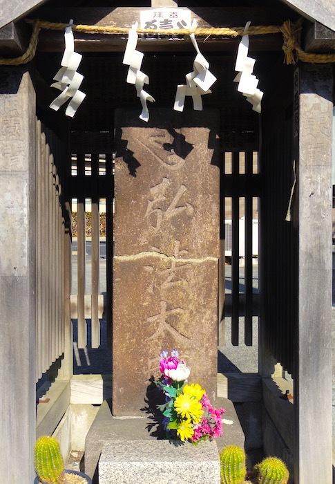 「弘法大師標柱」3