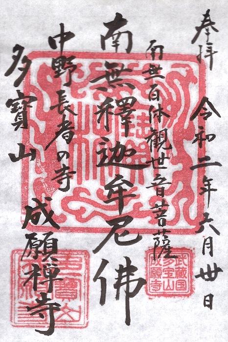 中野区「鈴木九郎長者塚」20
