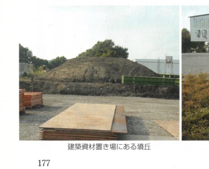 「東京の古墳を歩く」3