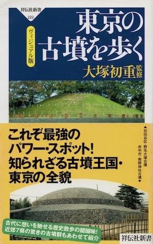 「東京の古墳を歩く」1