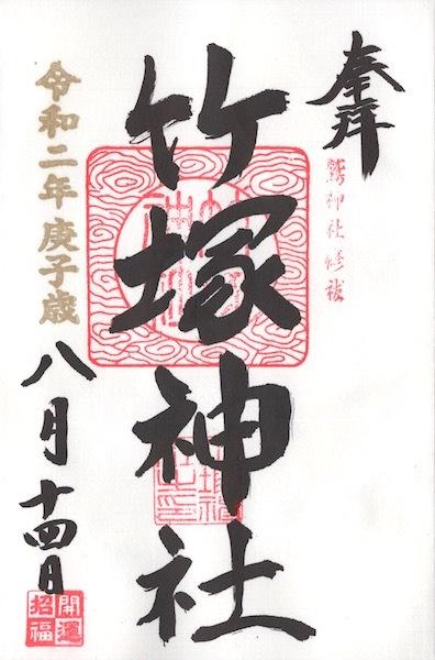 「竹塚神社」3
