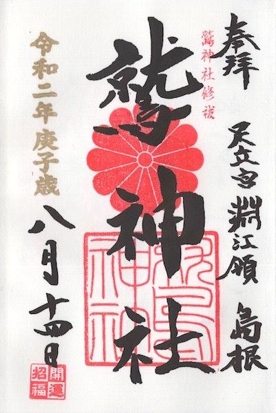 「鷲神社」5