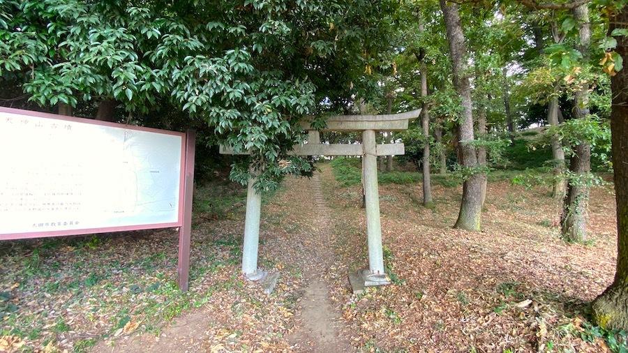太田市「天神山古墳」2