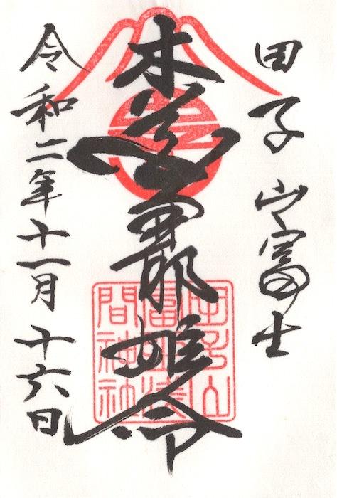 志木市「田子山富士塚」2-22