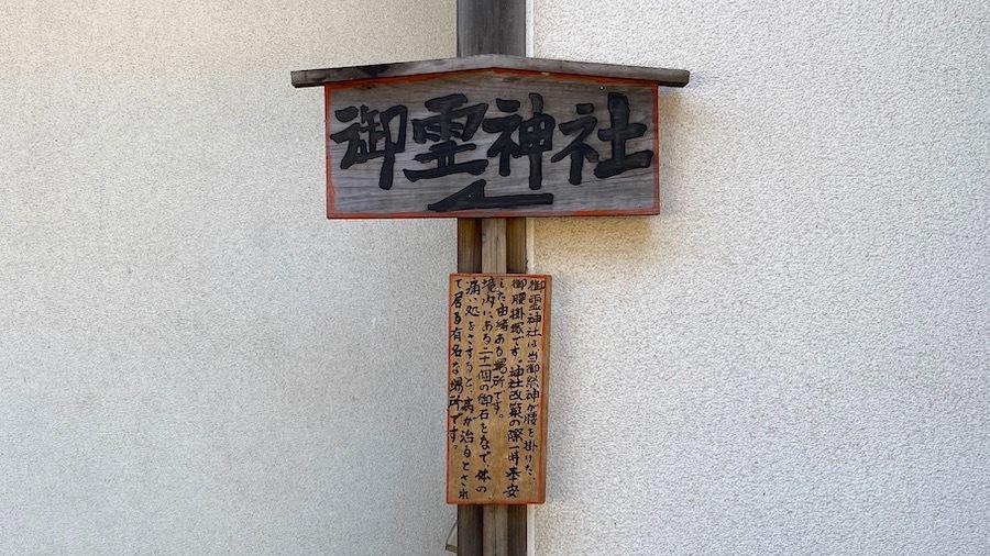 「狛江百塚コンプリート2020」12 腰掛塚古墳と伊豆美神社4