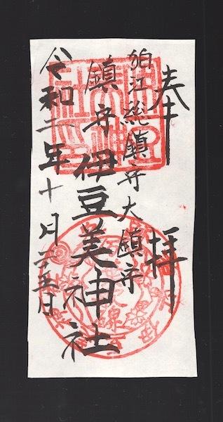 「狛江百塚コンプリート2020」12 腰掛塚古墳と伊豆美神社9