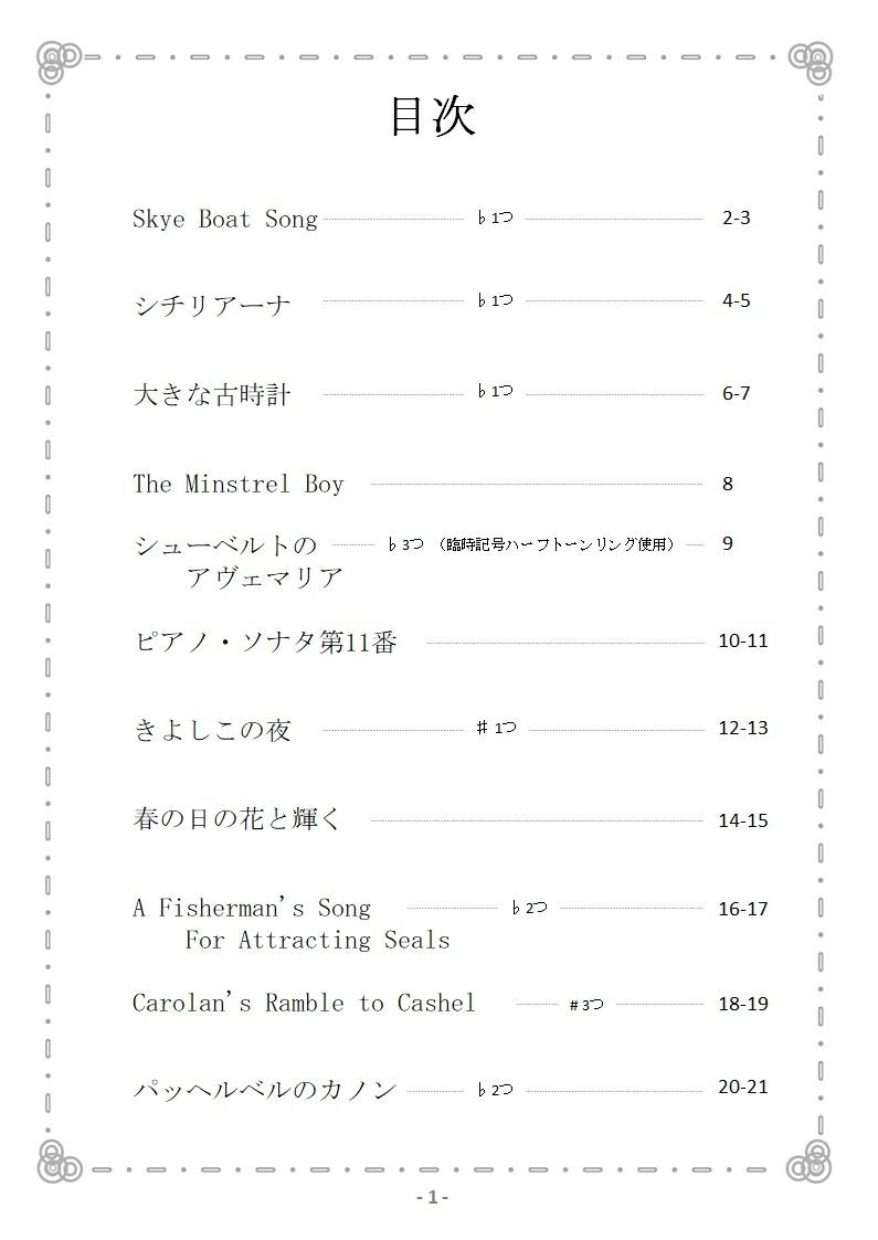 music book3目次