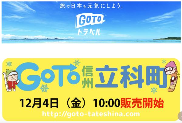 立科町GoTo