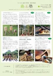 森工塾2020後期オモテ最小-1