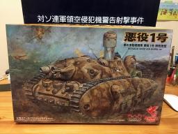 200906_akuyaku1gou_short_gun_barrel.jpg