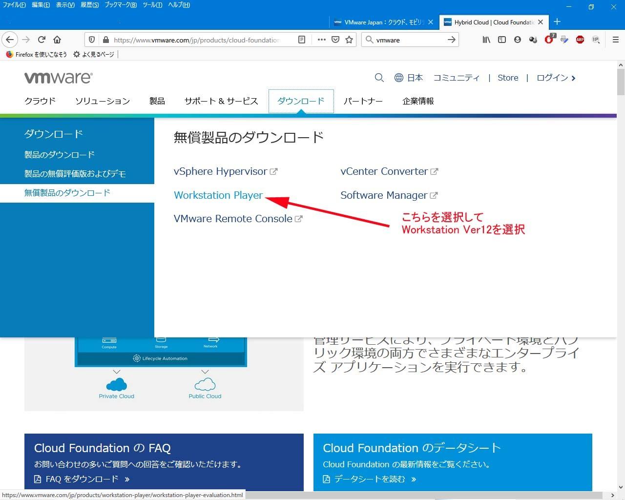 VMwareダウン