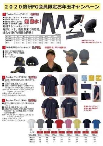 釣研Tシャツ
