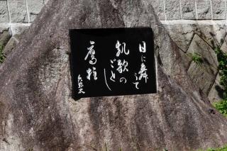 32能古博物館の庭にある詩