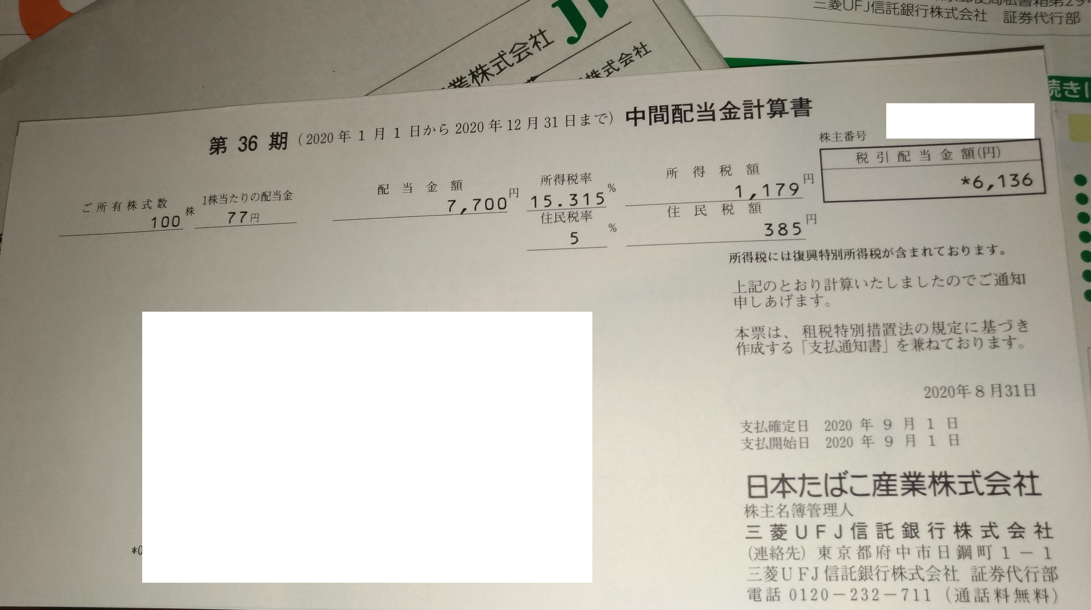 haito_JT_kabu_2020_09_01_1.jpg