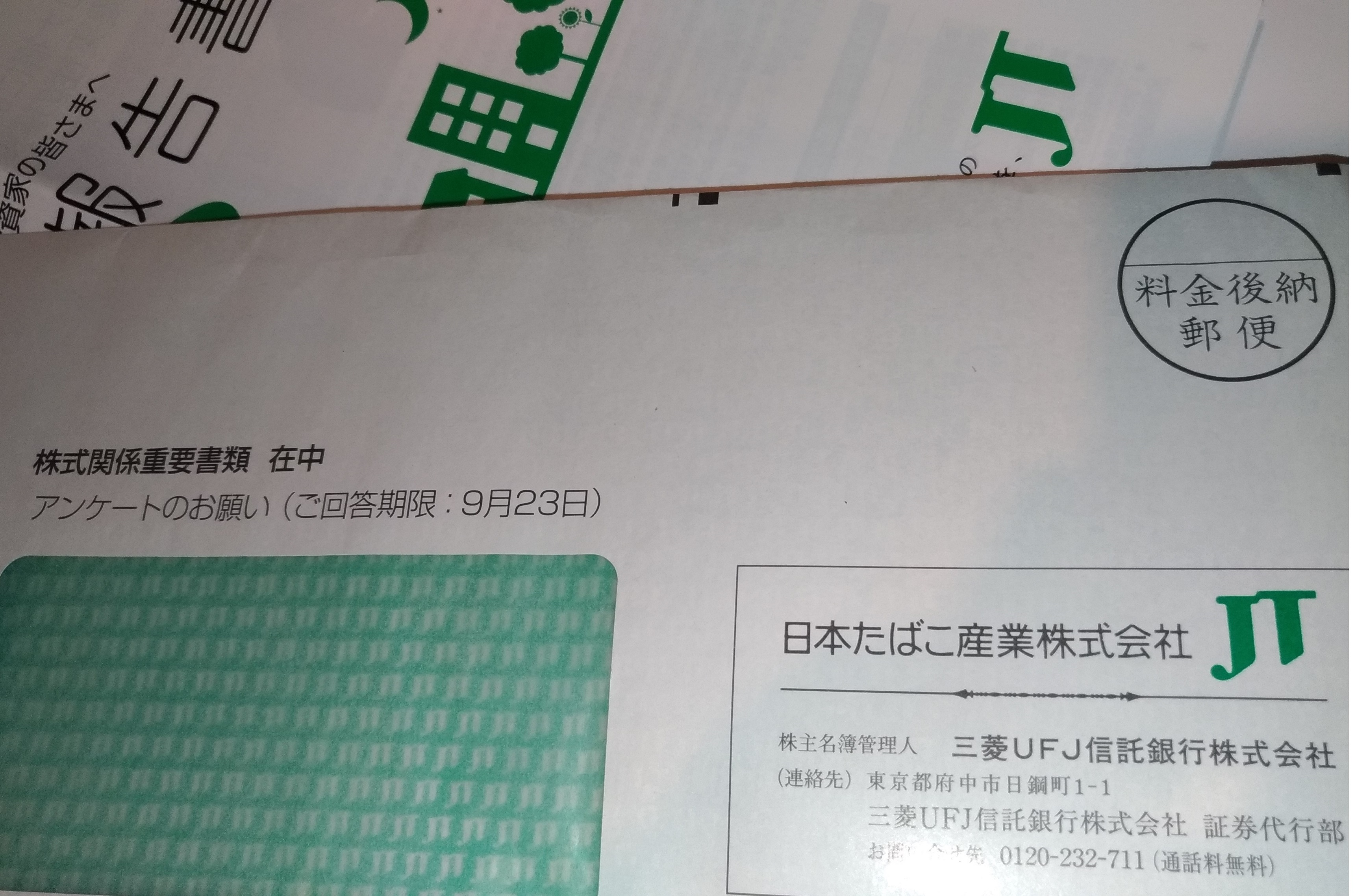 haito_JT_kabu_2020_09_01_2.jpg