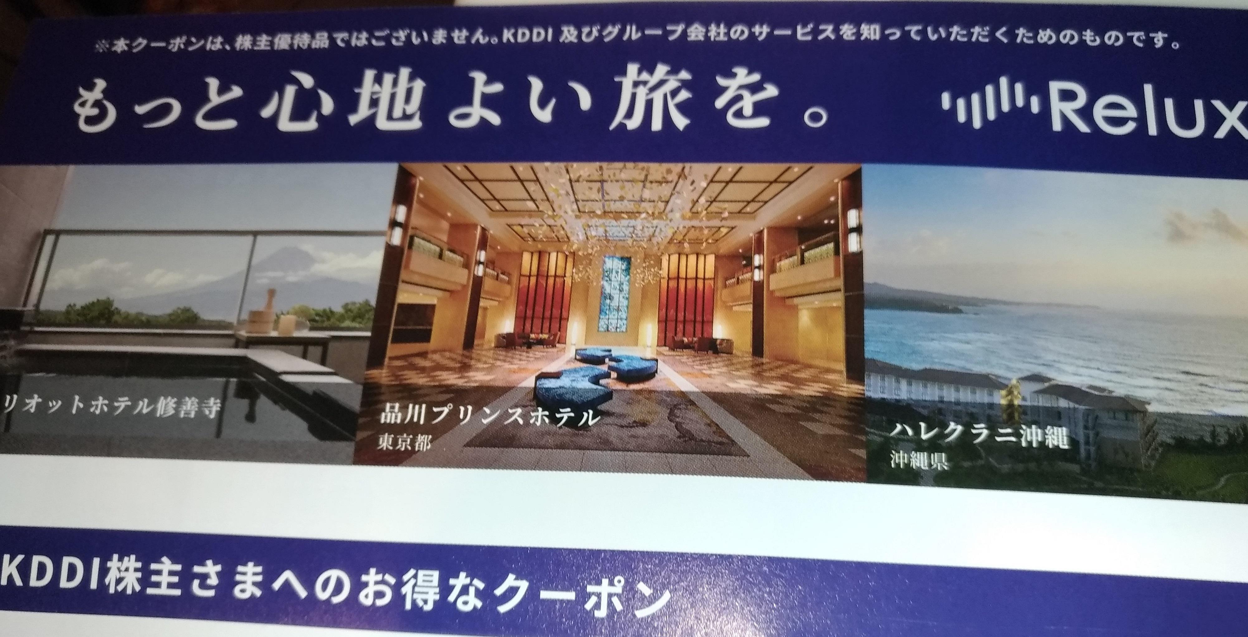 kabu_kddi_au_haito_blogs1203_2.jpg