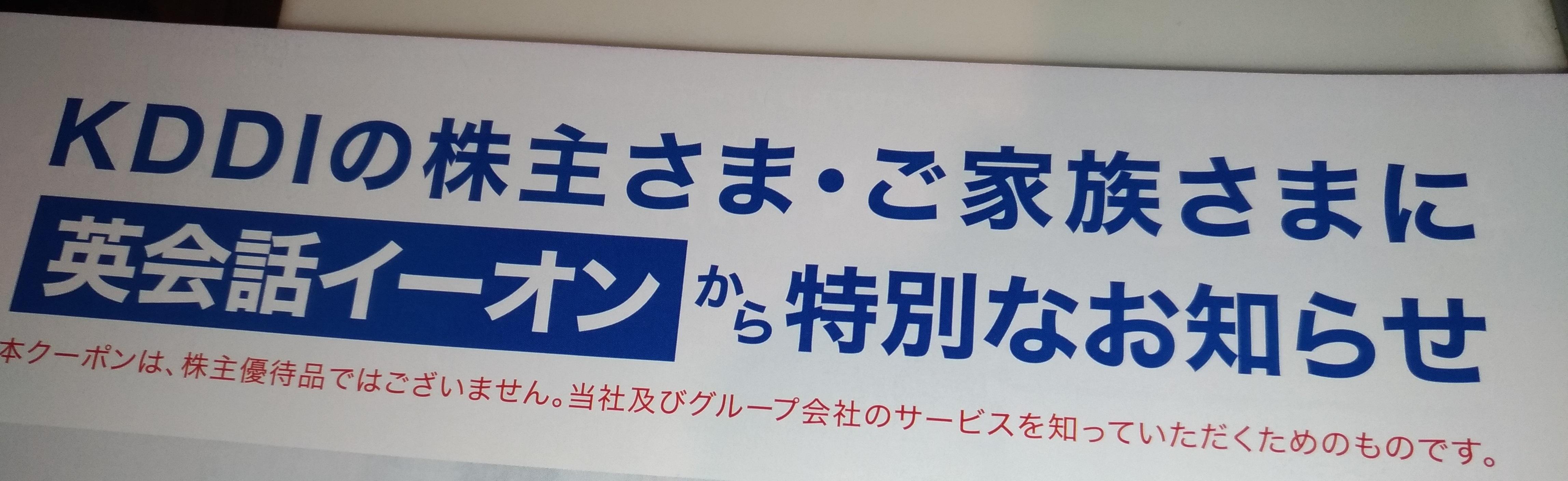 kabu_kddi_au_haito_blogs1203_5.jpg