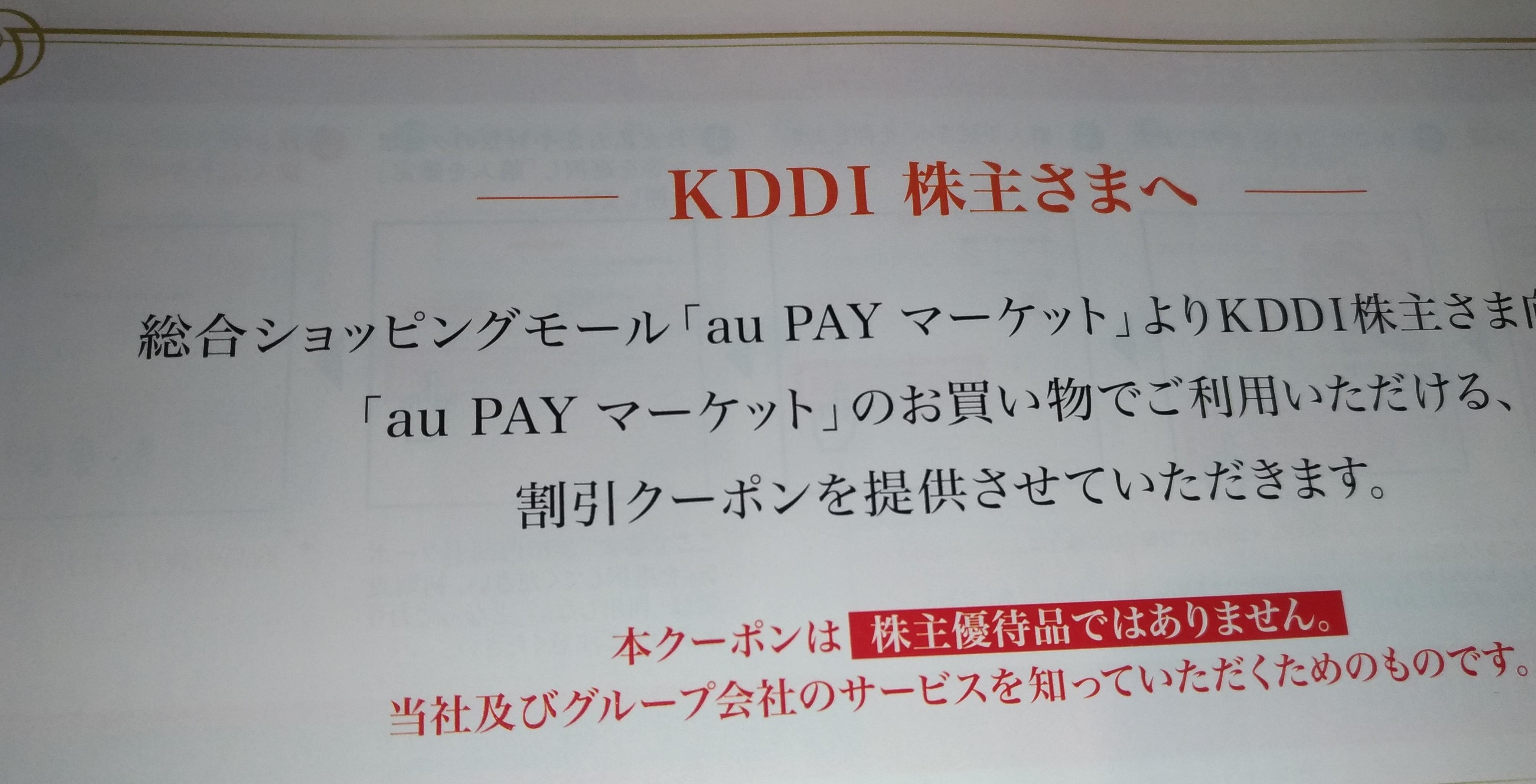 kabu_kddi_au_haito_blogs1203_7.jpg