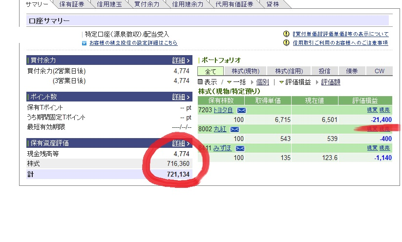 kabu_sonkiri_oson_blog0331.jpg