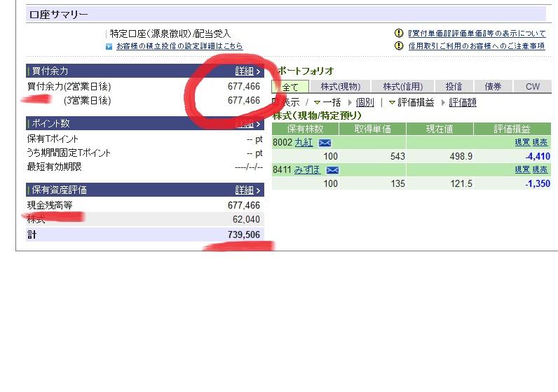 kabu_sonkiri_oson_blog0417_.jpg