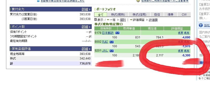 kabu_sonkiri_oson_blog05029_.jpg