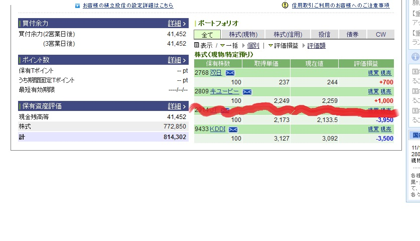kabu_sonkiri_oson_blog1111_3.jpg