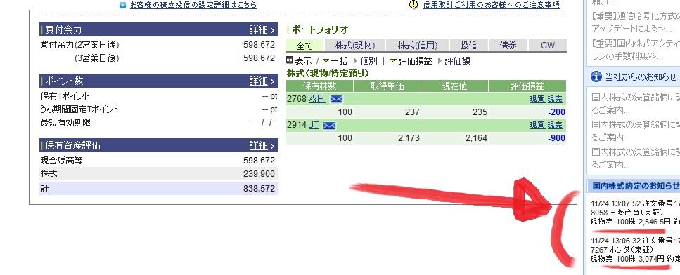 kabu_sonkiri_oson_blog1124_1.jpg