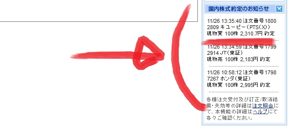kabu_sonkiri_oson_blog1126_2.jpg