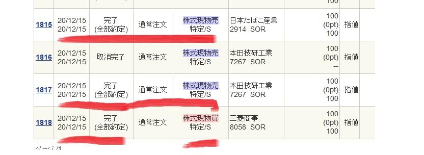 kabu_sonkiri_oson_blog1216_1.jpg