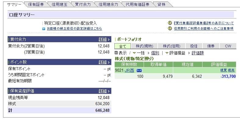 kabu_toshi_oson_blog20200317_.jpg