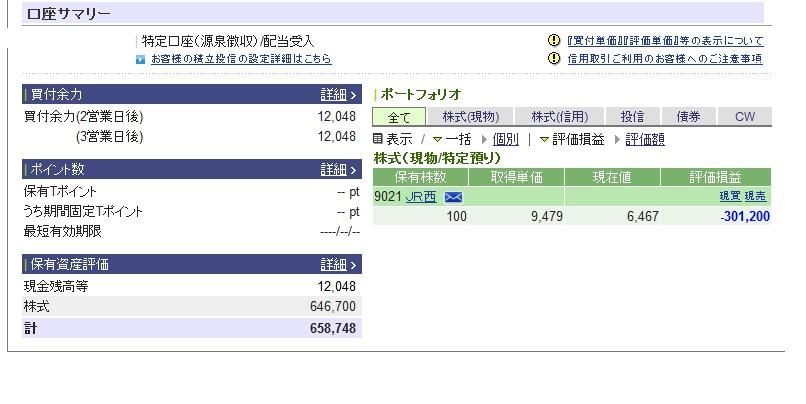 kabu_toshi_oson_blog20200318_.jpg