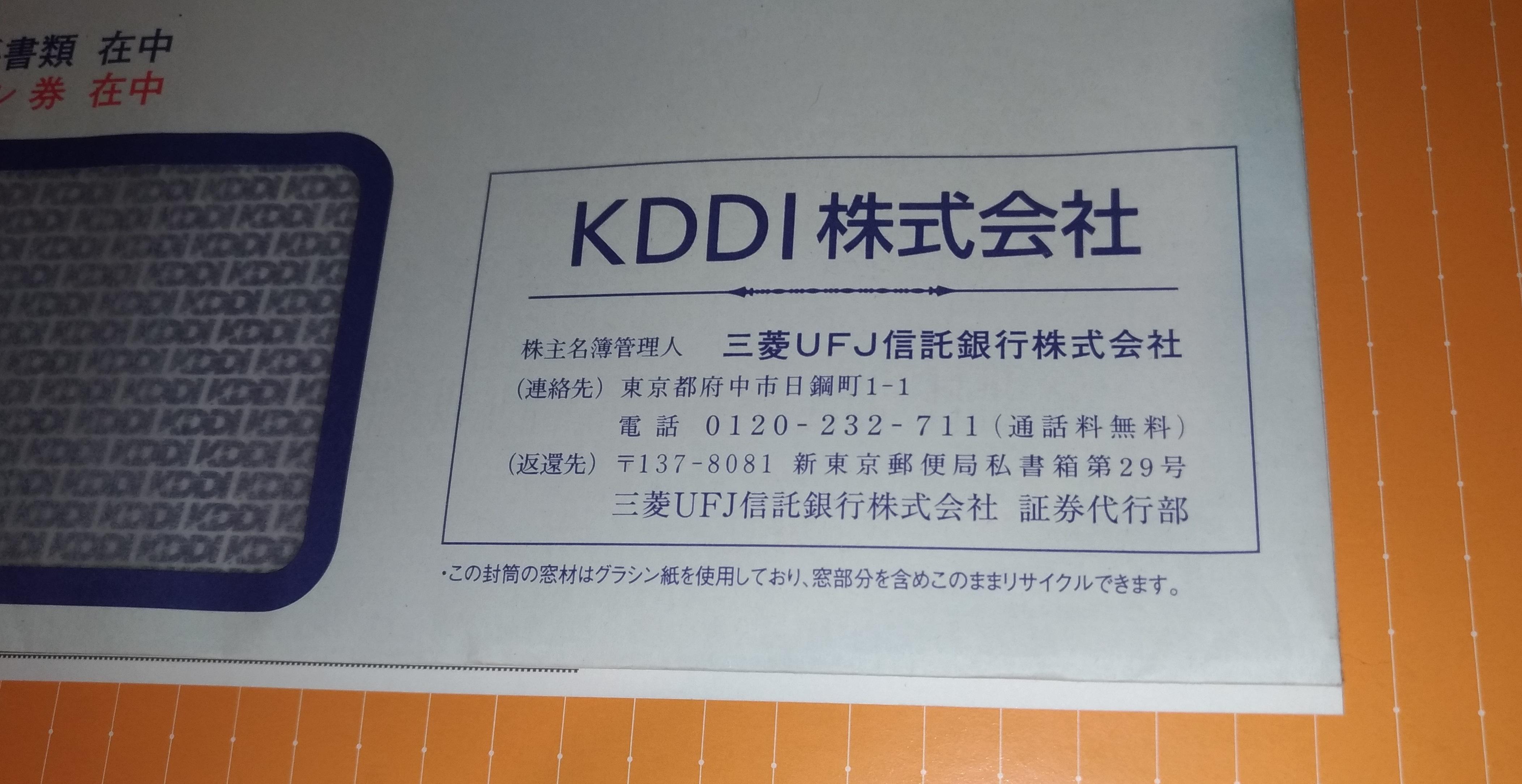 kddi_haito_2020_12_03.jpg