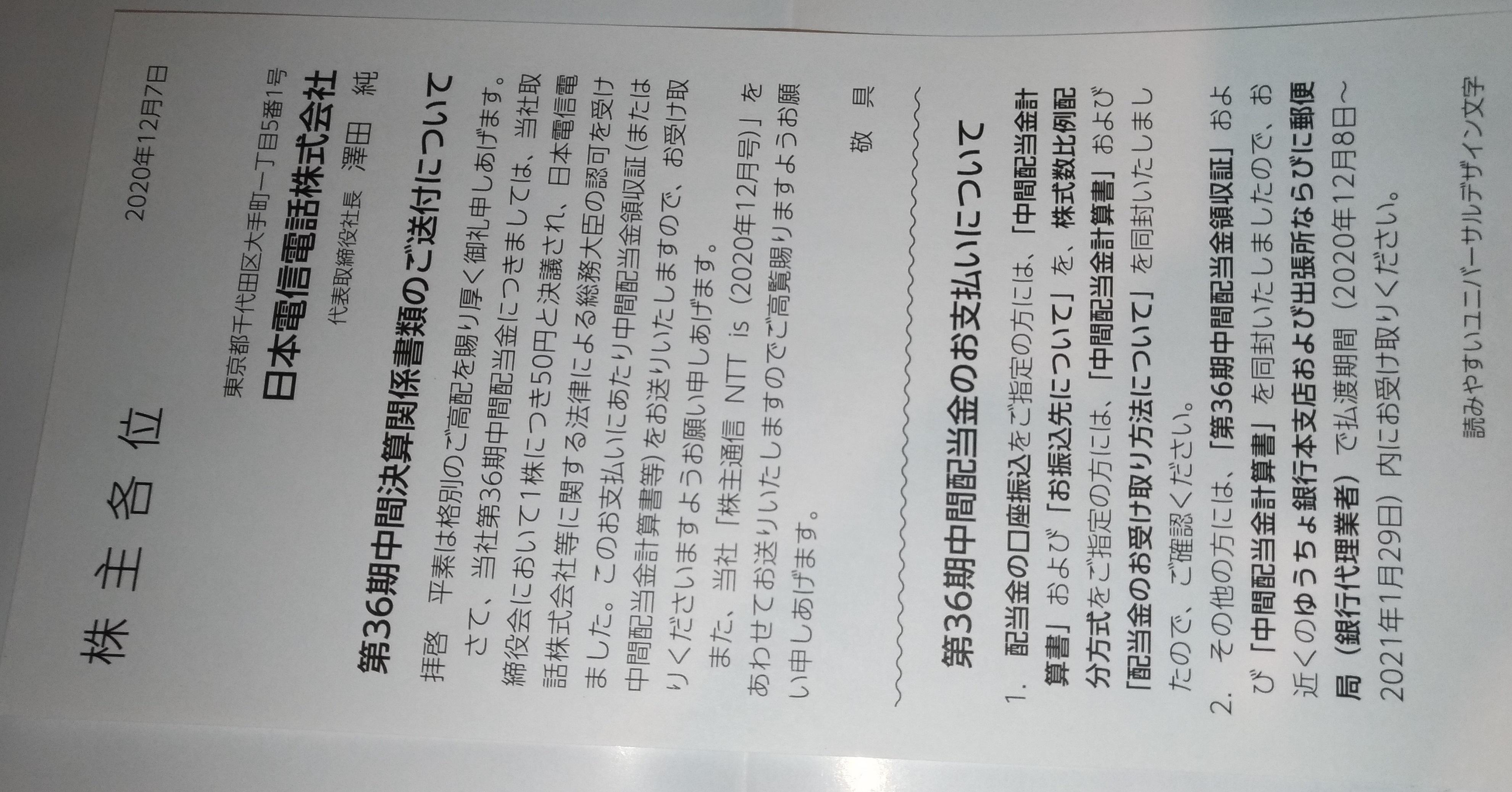 ntt_haito_2020_12_8_1.jpg