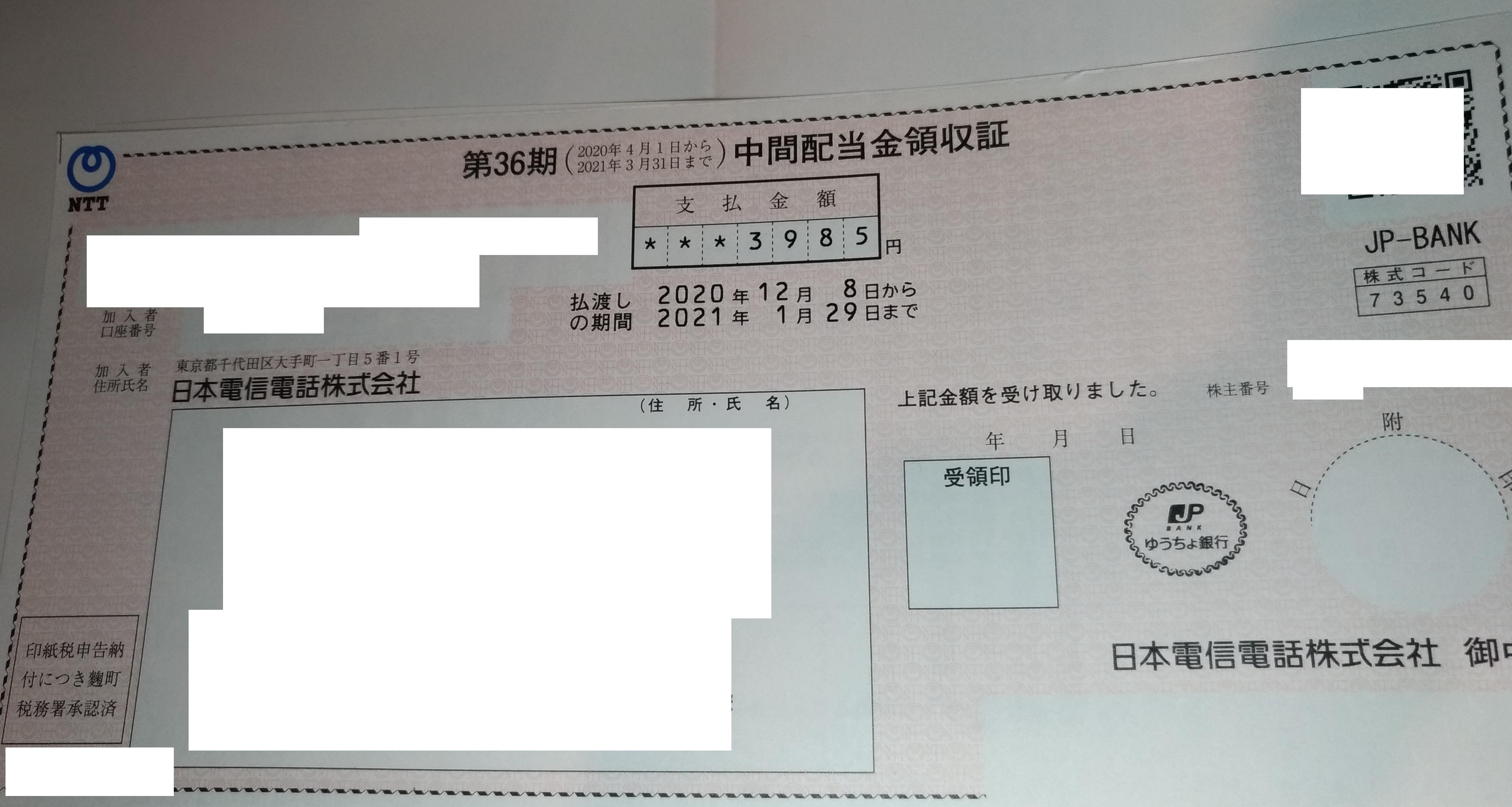ntt_haito_2020_12_8_2.jpg